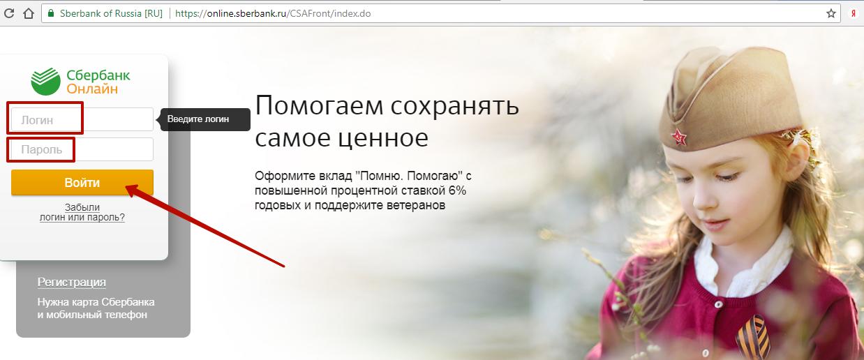 Изображение - Sberbank ru личный кабинет 1-sberbank-onlayn-lichnyy-kabinet
