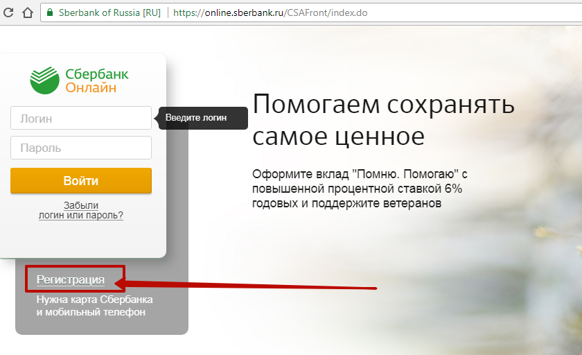 Изображение - Sberbank ru личный кабинет 2-sberbank-onlayn-lichnyy-kabinet