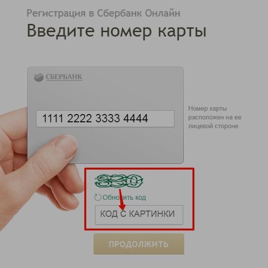 Изображение - Sberbank ru личный кабинет 4-sberbank-onlayn-lichnyy-kabinet