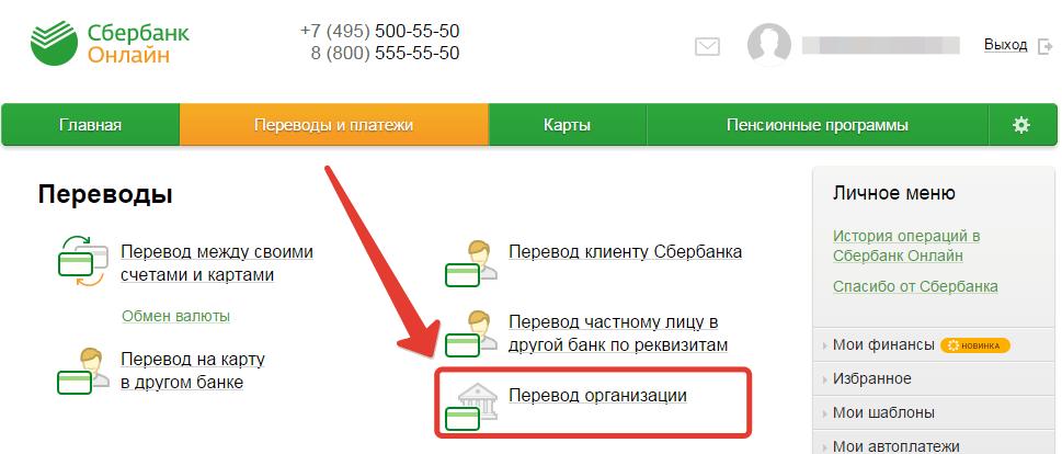 Изображение - Sberbank ru личный кабинет 5-sberbank-onlayn-lichnyy-kabinet
