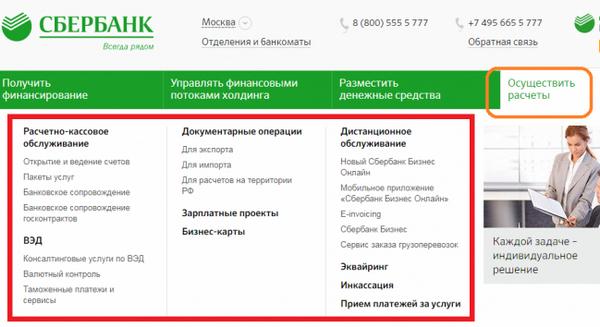 Изображение - Sberbank ru личный кабинет 6-sberbank-onlayn-lichnyy-kabinet