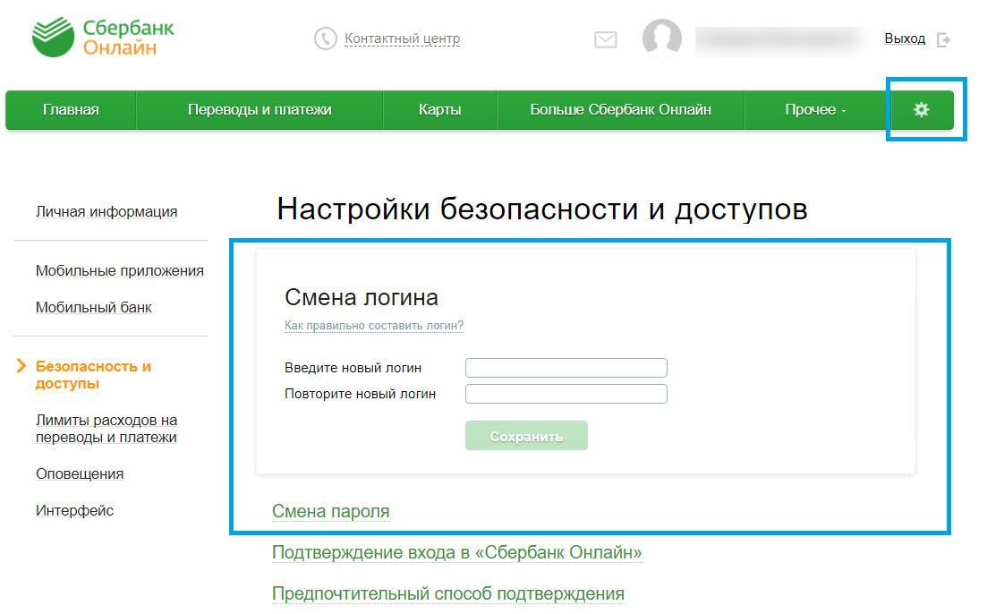 Изображение - Sberbank ru личный кабинет 7-sberbank-onlayn-lichnyy-kabinet
