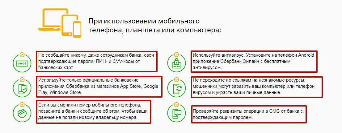Изображение - Sberbank ru личный кабинет 8-sberbank-onlayn-lichnyy-kabinet